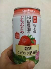 Itigochuhi_2